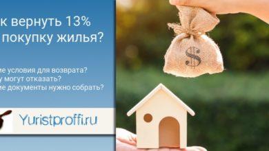 Photo of Как вернуть 13 процентов НДФЛ за покупку жилья, какие необходимы документы