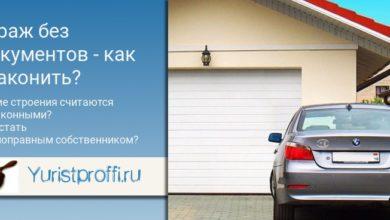 Photo of Как узаконить гараж без документов: все способы