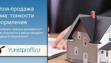 Photo of Документы для купли-продажи дома, процедура и порядок регистрации