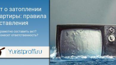 Photo of Как правильно составить акт о затоплении квартиры?