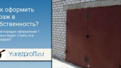 Photo of Как оформить гараж в собственность: общие правила, какие необходимы документы, стоимость регистрации