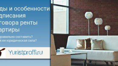Photo of Что такое рента квартиры: виды и особенности подписания