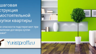 Photo of Самостоятельная покупка квартиры – пошаговая инструкция