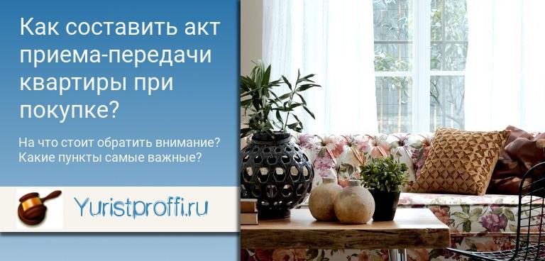 Как составить акт приема-передачи квартиры при покупке{q}