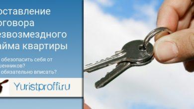 Photo of Как составить договор безвозмездного найма жилья?