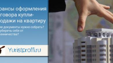 договкупли продажи квартиры