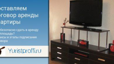 Photo of Как составить договор аренды квартиры?