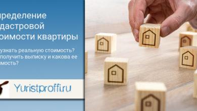 Photo of Кадастровая стоимость квартиры