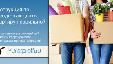 Photo of Как сдать квартиру в аренду правильно?