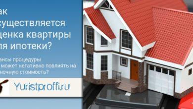 Photo of Оценка квартиры для ипотеки