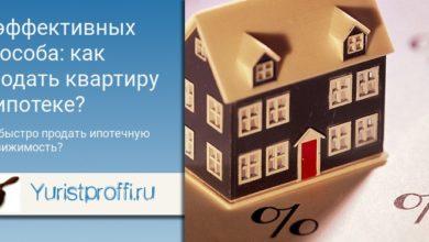 Photo of Как продать квартиру в ипотеке – 4 эффективных способа