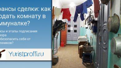Photo of Как продать комнату в коммунальной квартире?