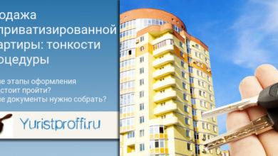 Photo of Возможна ли продажа неприватизированной квартиры?
