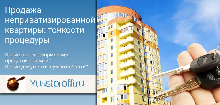 Можно ли продать не приватизационную квартиру