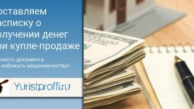 Photo of Расписка в получении денежных средств за квартиру