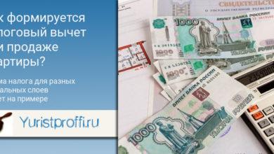 Photo of Налоговый вычет при продаже квартиры