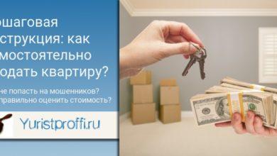 Пошаговая инструкция: как самостоятельно продать квартиру