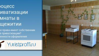 Процесс приватизации комнаты в общежитии