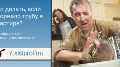 Photo of Прорвало трубу: что делать, и кто виноват?
