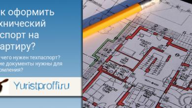 технический паспорт на квартиру оформление документы процедура