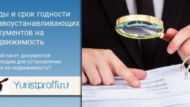 Photo of Правоустанавливающие документы: виды, срок годности