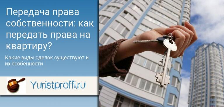 Передача права собственности на квартиру родственнику