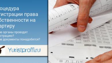 Photo of Как зарегистрировать право собственности на квартиру?