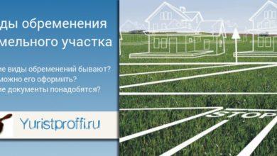 Photo of Что такое обременение земельного участка: зачем нужно и как регистрируется?