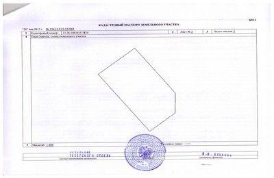 Как оформить кадастровый паспорт земельного участка?