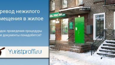 Photo of Как осуществляется перевод нежилого помещения в жилое?