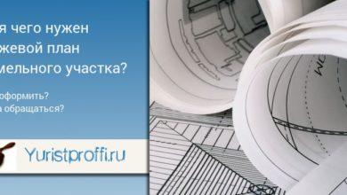 Photo of Межевой план земельного участка: как составляется и в чем его отличия?