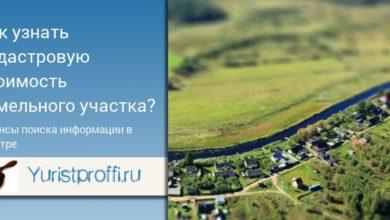 Photo of Кадастровая стоимость земельного участка: что это и как ее узнать?