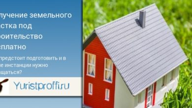 Photo of Как получить землю под строительство дома бесплатно: особенности процесса