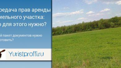 Передача прав аренды земельного участка: что для этого нужно?