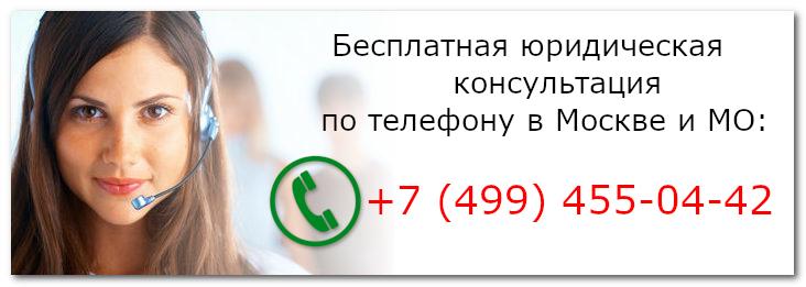 Бесплатные юридические консультации по телефону в Москве и Московской области