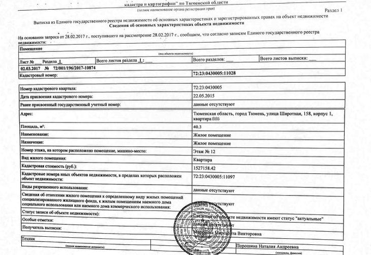 Какой документ может подтвердить право собственности на квартиру в 2020 году, как его получить