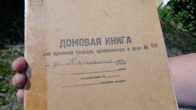 Photo of Что такое расширенная выписка из домовой книги и чем отличается простой вариант от архивного, где взять образец бланка